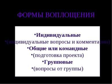 ФОРМЫ ВОПЛОЩЕНИЯ Индивидуальные (индивидуальные вопросы и комментарии) Общие ...
