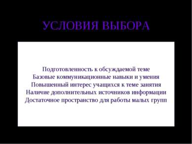 УСЛОВИЯ ВЫБОРА Подготовленность к обсуждаемой теме Базовые коммуникационные н...