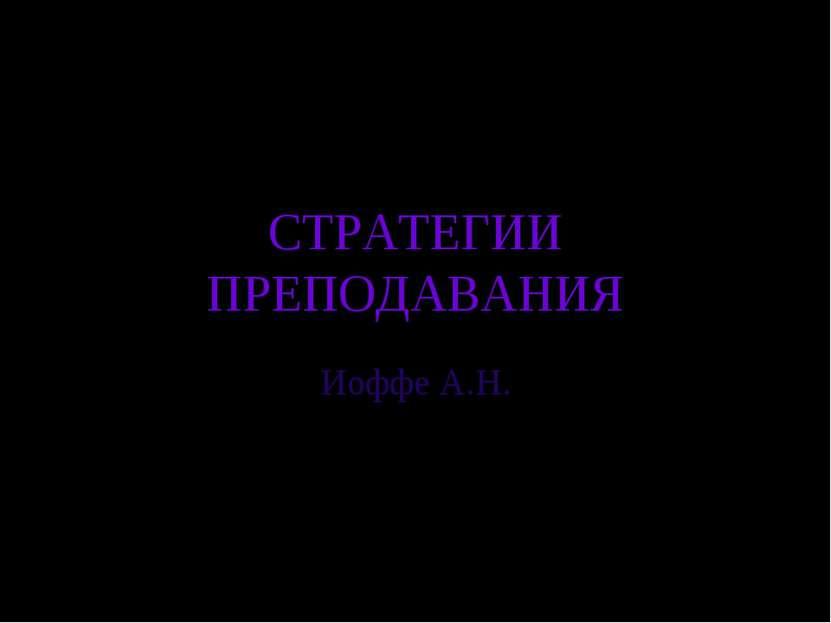 СТРАТЕГИИ ПРЕПОДАВАНИЯ Иоффе А.Н.