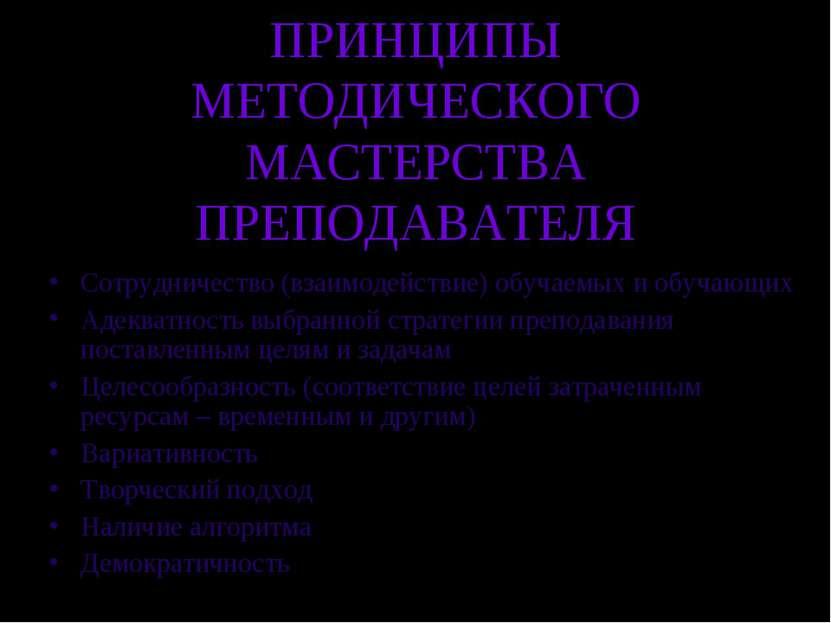 ПРИНЦИПЫ МЕТОДИЧЕСКОГО МАСТЕРСТВА ПРЕПОДАВАТЕЛЯ Сотрудничество (взаимодействи...