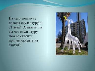 Из чего только не делают скульптуру в 21 веке! А знаете ли вы что скульптуру ...