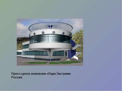 Пресс-центр компании «Парк Экстрим» Россия
