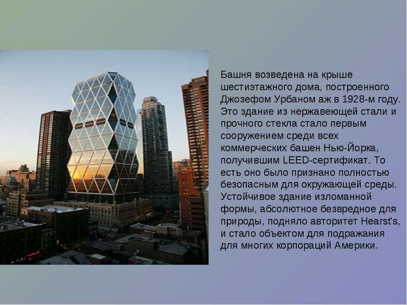 Башня возведена на крыше шестиэтажного дома, построенного Джозефом Урбаном аж...