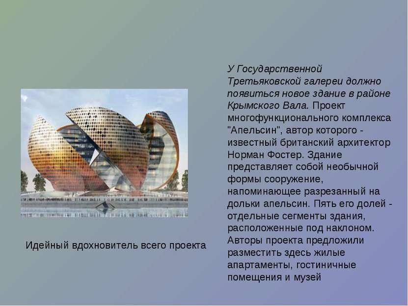 Идейный вдохновитель всего проекта У Государственной Третьяковской галереи до...