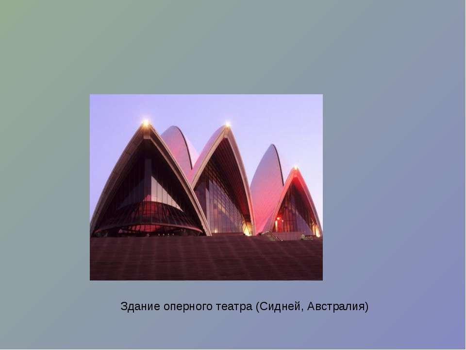 Здание оперного театра (Сидней, Австралия)