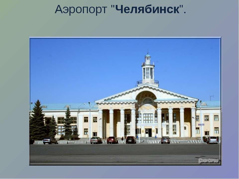 """Аэропорт """"Челябинск""""."""