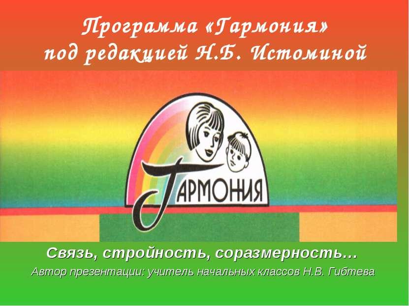 Программа «Гармония» под редакцией Н.Б. Истоминой Связь, стройность, соразмер...