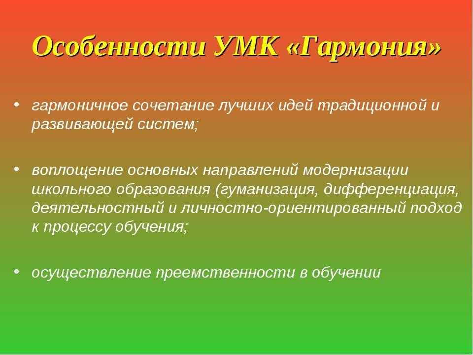 Особенности УМК «Гармония» гармоничное сочетание лучших идей традиционной и р...