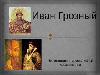 Иван Грозный Презентация студента МЭСИ А.Карапетяна