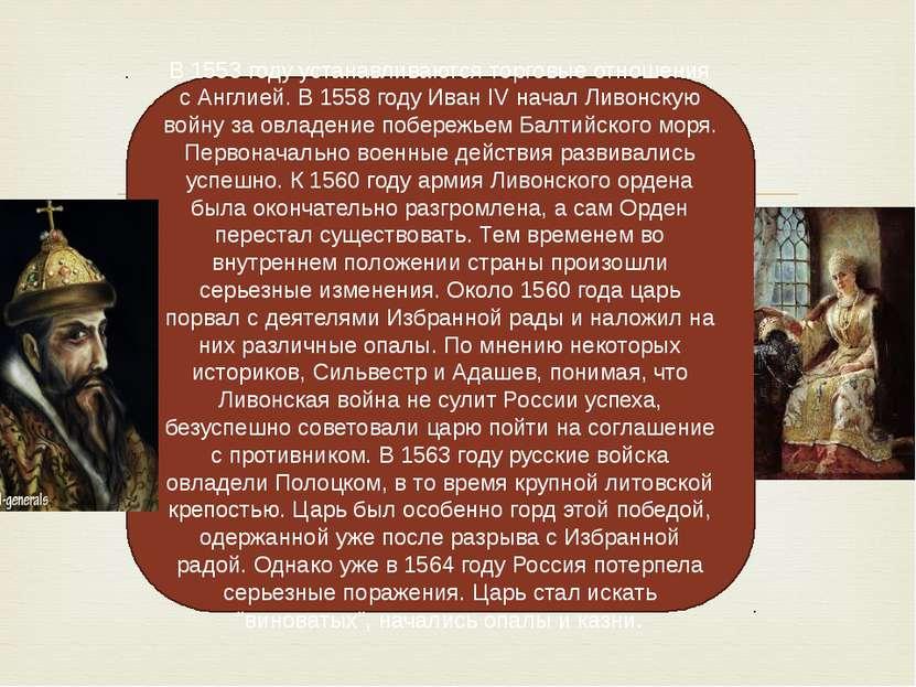 В 1553 году устанавливаются торговые отношения с Англией. В 1558 году Иван IV...