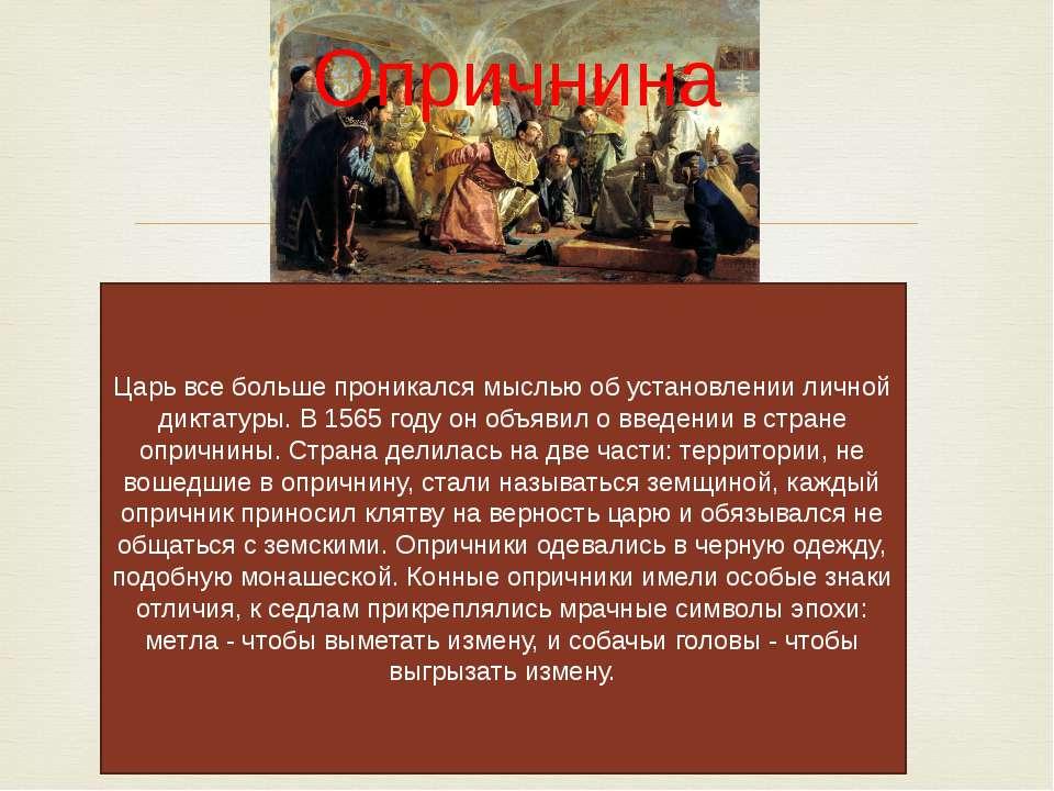 Опричнина Царь все больше проникался мыслью об установлении личной диктатуры....