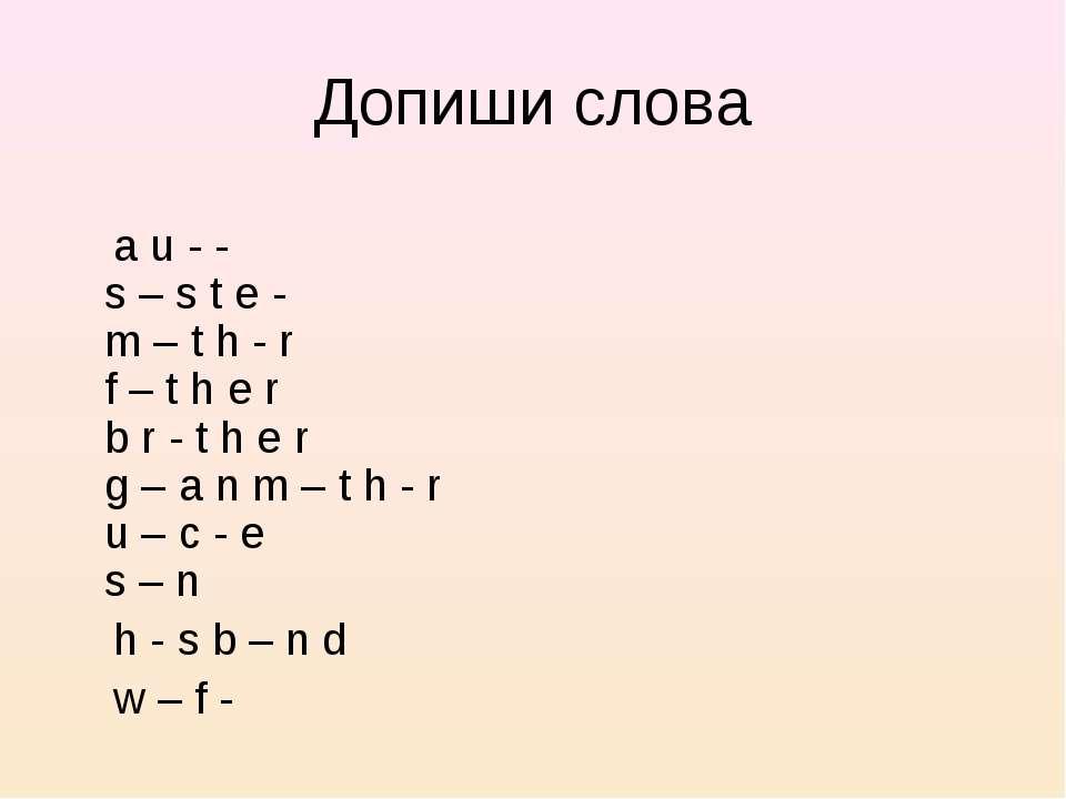 Допиши слова a u - - s – s t e - m – t h - r f – t h e r b r - t h e r g – a ...
