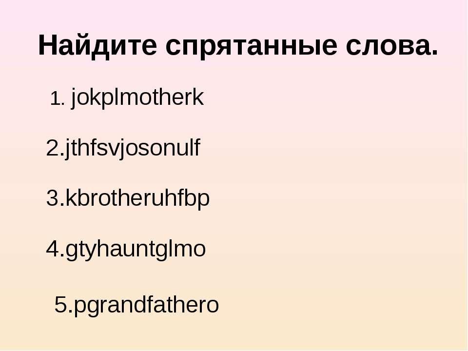 Найдите спрятанные слова. 1. jokplmotherk 2.jthfsvjosonulf 3.kbrotheruhfbp 4....