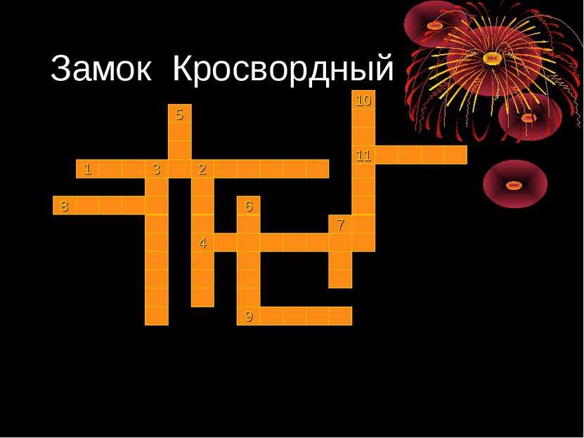 Замок Кросвордный 1 3 2 5 4 8 6 7 9 11 10