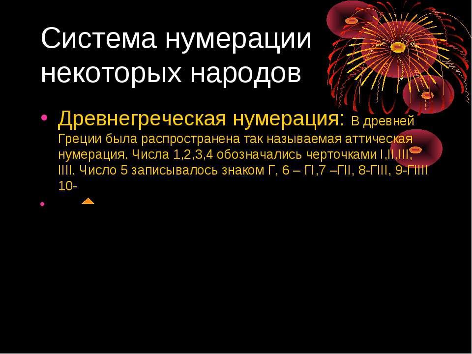 Система нумерации некоторых народов Древнегреческая нумерация: В древней Грец...