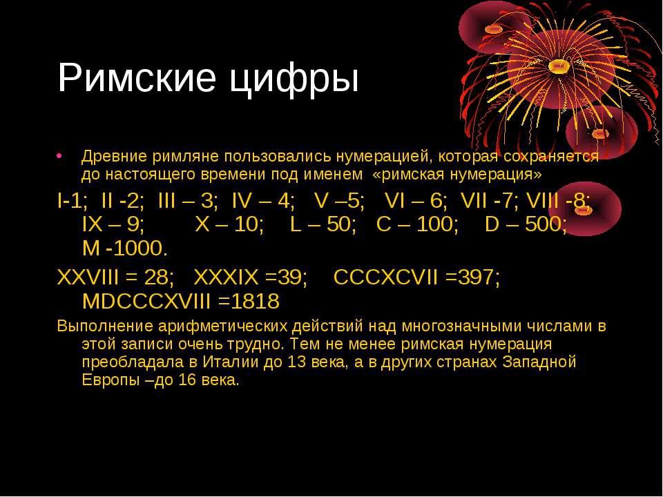 Римские цифры Древние римляне пользовались нумерацией, которая сохраняется до...