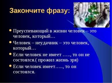Закончите фразу: Преуспевающий в жизни человек – это человек, который… Челове...
