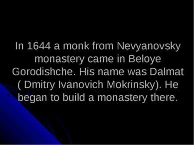 In 1644 a monk from Nevyanovsky monastery came in Beloye Gorodishche. His nam...