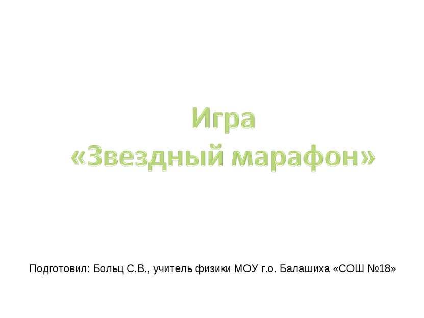 Подготовил: Больц С.В., учитель физики МОУ г.о. Балашиха «СОШ №18»