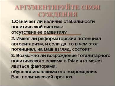 1.Означает ли наличие стабильности политической системы отсутствие ее развити...