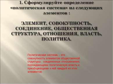 Политическая система это совокупность элементов общественной структуры, соеди...