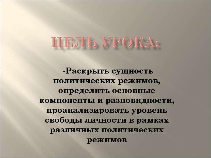-Раскрыть сущность политических режимов, определить основные компоненты и раз...