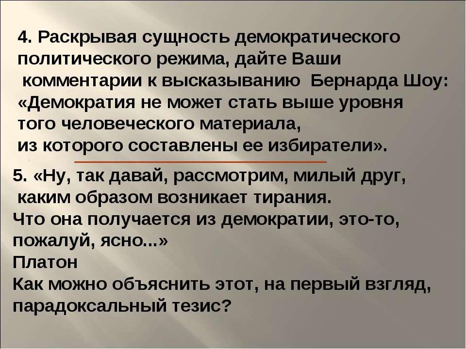 4. Раскрывая сущность демократического политического режима, дайте Ваши комме...
