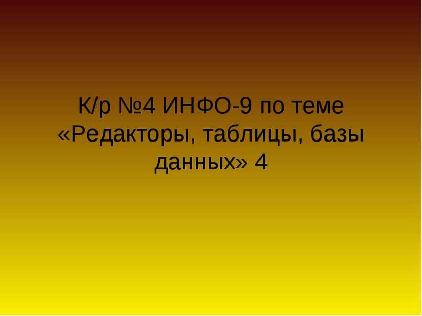 К/р №4 ИНФО-9 по теме «Редакторы, таблицы, базы данных» 4