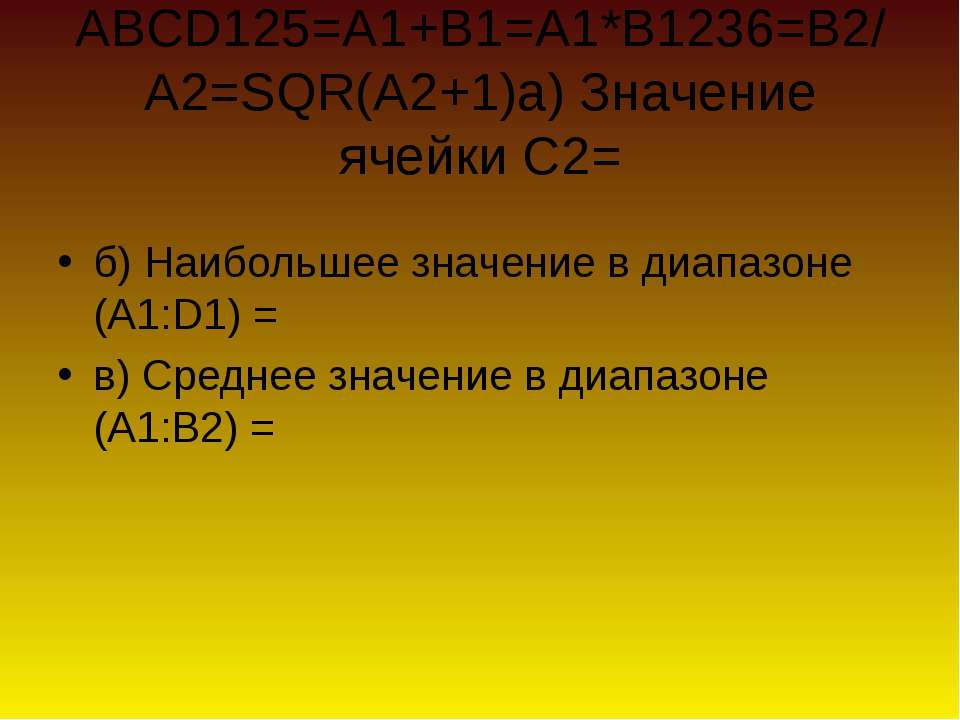 Задана таблица ABCD125=A1+В1=А1*В1236=В2/А2=SQR(A2+1)а) Значение ячейки C2= б...