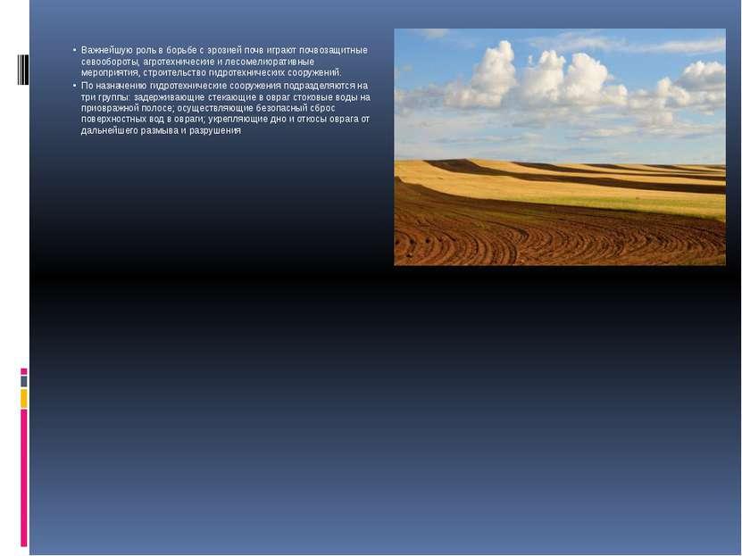 Важнейшую роль в борьбе с эрозией почв играют почвозащитные севообороты, агро...
