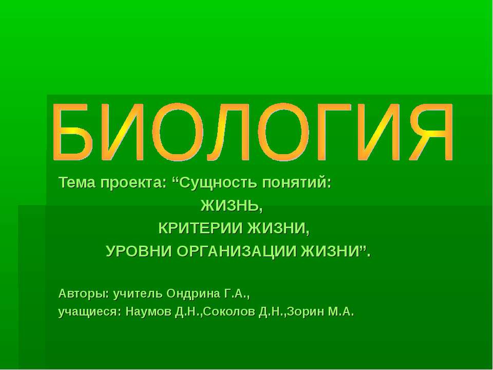 """Тема проекта: """"Сущность понятий: ЖИЗНЬ, КРИТЕРИИ ЖИЗНИ, УРОВНИ ОРГАНИЗАЦИИ ЖИ..."""