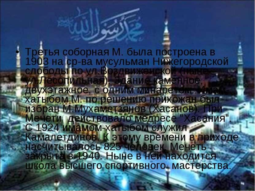 Третья соборная М. была построена в 1903 на ср-ва мусульман Нижегородской сло...