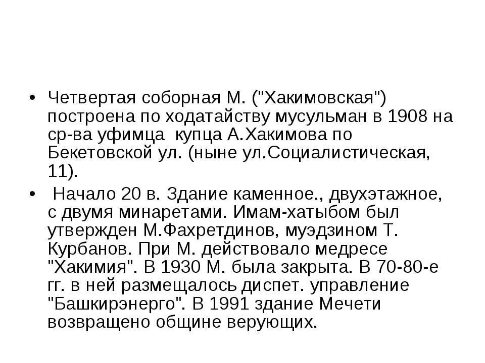 """Четвертая соборная М. (""""Хакимовская"""") построена по ходатайству мусульман в 19..."""