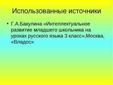 Использованные источники Г.А.Бакулина «Интеллектуальное развитие младшего шко...