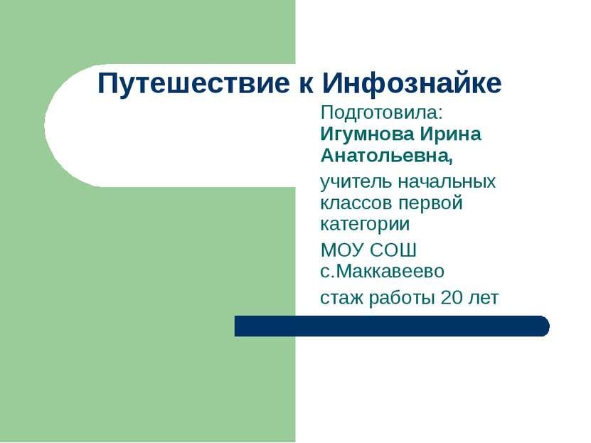 Путешествие к Инфознайке Подготовила: Игумнова Ирина Анатольевна, учитель нач...