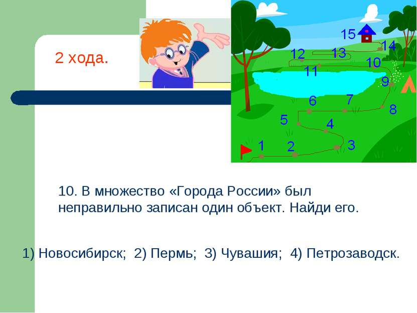 10. В множество «Города России» был неправильно записан один объект. Найди ег...