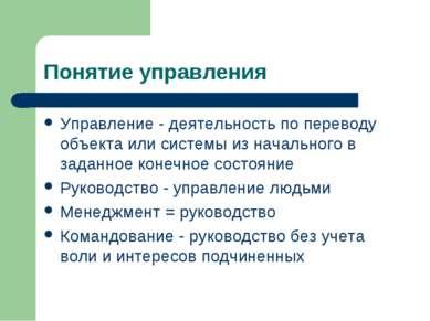 Понятие управления Управление - деятельность по переводу объекта или системы ...