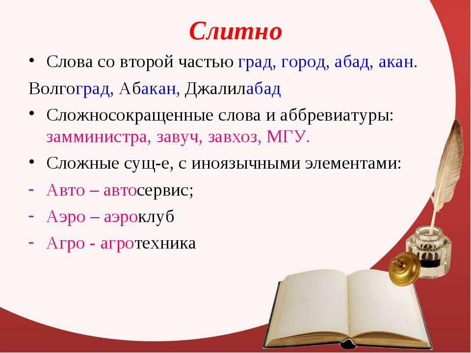 Слитно Слова со второй частью град, город, абад, акан. Волгоград, Абакан, Джа...