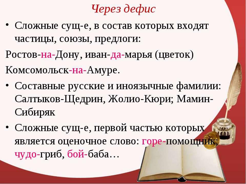 Через дефис Сложные сущ-е, в состав которых входят частицы, союзы, предлоги: ...