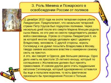 3. Роль Минина и Пожарского в освобождении России от поляков 11 декабря 1610 ...
