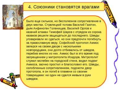 4. Союзники становятся врагами Было еще сильное, но бесполезное сопротивление...