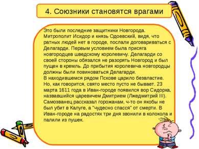 4. Союзники становятся врагами Это были последние защитники Новгорода. Митроп...
