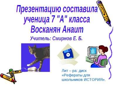 Лит – ра: диск «Рефераты для школьников ИСТОРИЯ».