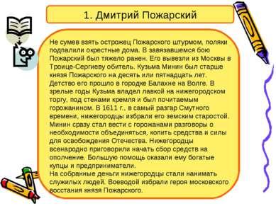 1. Дмитрий Пожарский Не сумев взять острожец Пожарского штурмом, поляки подпа...