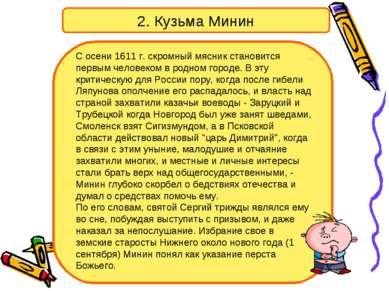 2. Кузьма Минин С осени 1611 г. скромный мясник становится первым человеком в...