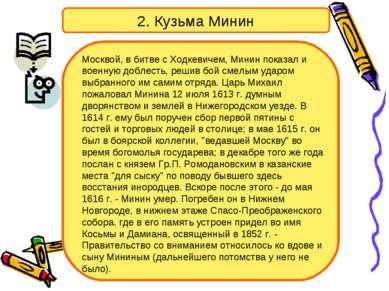2. Кузьма Минин Москвой, в битве с Ходкевичем, Минин показал и военную доблес...
