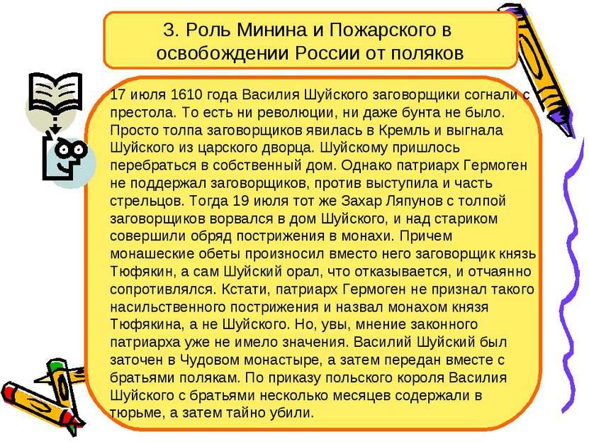 3. Роль Минина и Пожарского в освобождении России от поляков 17 июля 1610 год...
