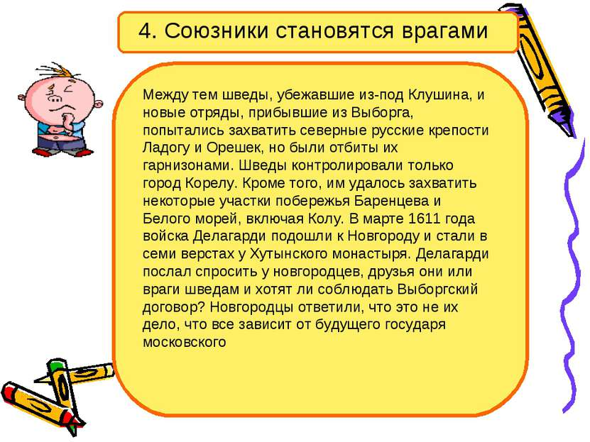 4. Союзники становятся врагами Между тем шведы, убежавшие из-под Клушина, и н...