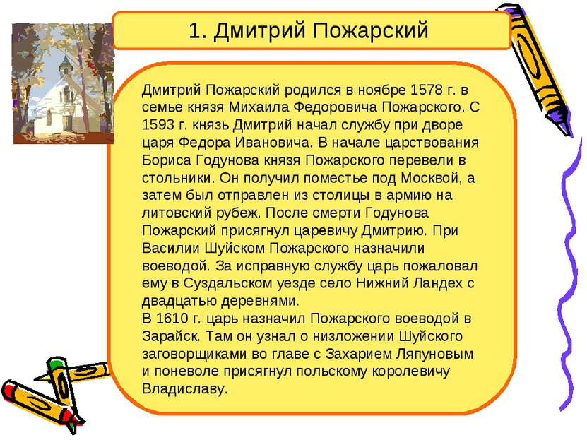 Дмитрий Пожарский родился в ноябре 1578 г. в семье князя Михаила Федоровича П...