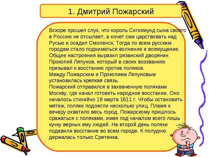1. Дмитрий Пожарский Вскоре прошел слух, что король Сигизмунд сына своего в Р...
